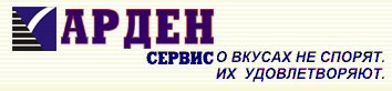 Магазин «АРДЕН» в Кременчуге