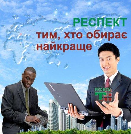 Мультимедийный проект РЕСПЕКТ Кременчуг