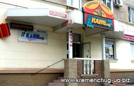 Магазин подарков и канцелярии Канцлер Кременчуг