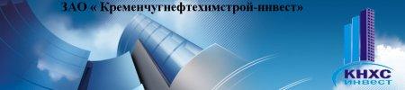 Строительная компания ЗАО Кременчугнефтехимстрой-инвест