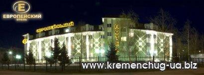 Отель Европейский в Кременчуге