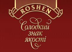 Кременчугская кондитерская фабрика (Roshen)
