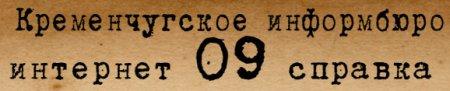 Кременчугская Бизнес - справка 09 (09spravka)