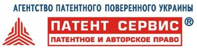 Агентство Патент-сервис в Кременчуге