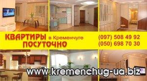 ЧП Фисенко - аренда квартир, квартиры посуточно в Кременчуге