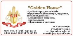 Агенство недвижимости «GoldenHouse» в Кременчуге