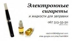 Электронные сигареты и аксессуары для них в Кременчуге