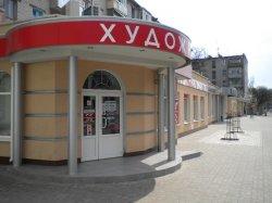 Магазин «Художник» в Кременчуге