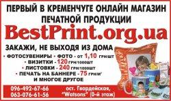 BestPrint.org.ua - Печать фото, фотосувениры, типография в Кременчуге