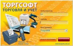 Компания Торгсофт в Кременчуге - ПО для учета и торговли