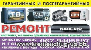 «Телемастер» - ремонт телевизоров в Кременчуге