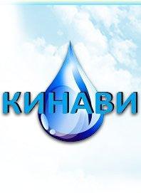 ООО «Кинави» - системы отопления, водоснабжения, канализации в Кременчуге