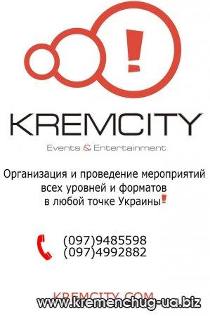 Event-агенство KREMCITY
