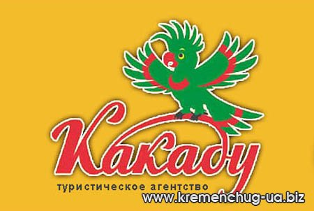 Туристическое агентство «КАКАДУ»
