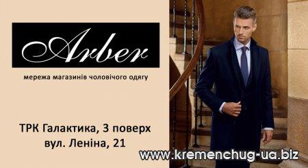 Фирменный магазин «Арбер» в ТРК «Галактика»