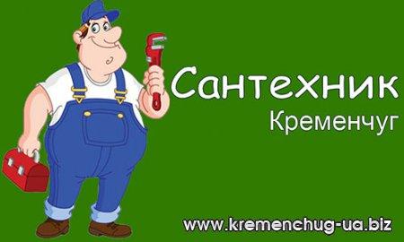Услуги сантехника в Кременчуге (вызов)