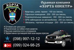 """Охранная компания """"ХОРТА СПЕКТР"""""""