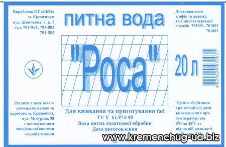 Компания «ЭКО» в Кременчуге
