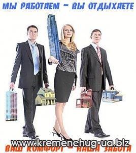 Кременчугское агентство недвижимости «Бизнес-базар»